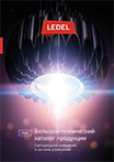 Catalogue-LEDEL-2015-Technikal.jpg